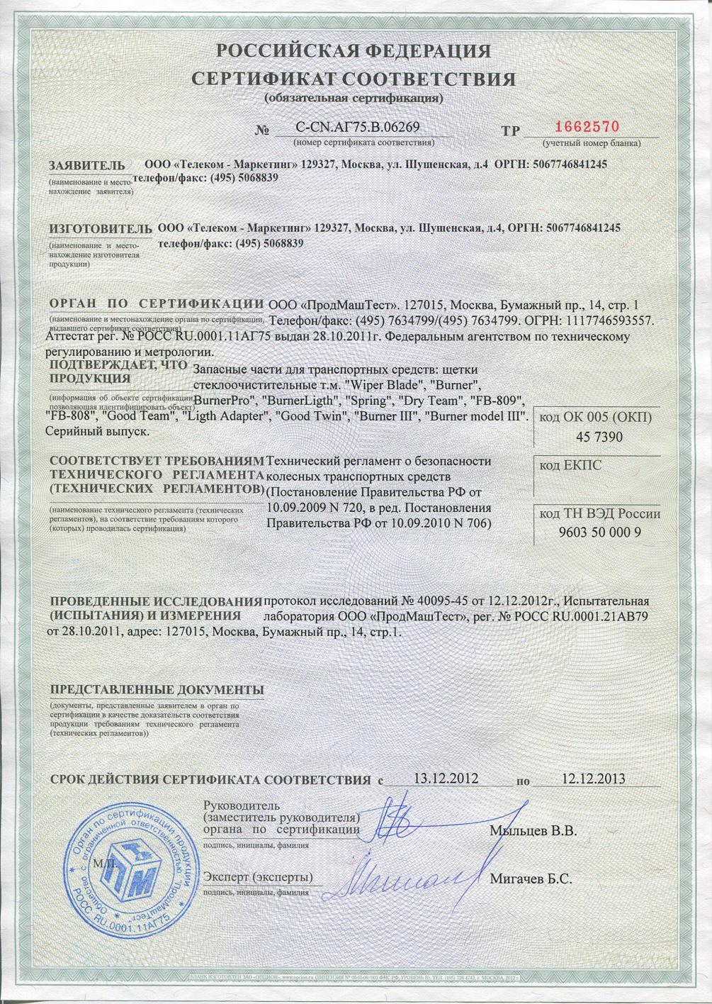 Сертификат для щеток Burner