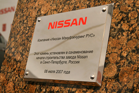 Завод NISSAN в СПБ