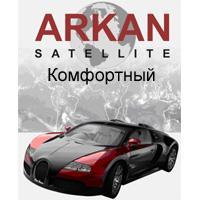 Аркан Комфортный