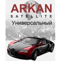 АРКАН Сателлит универсальный