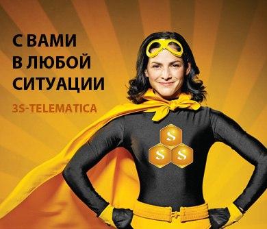 Компания 3S-Telematica