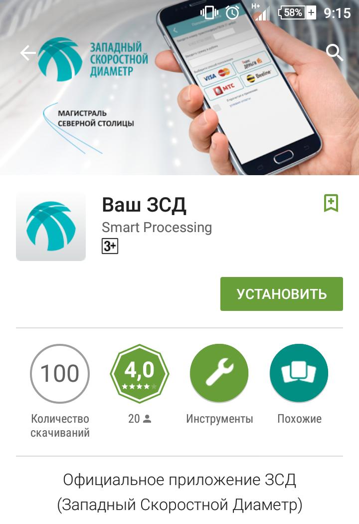 ЗСД запустило мобильное приложение