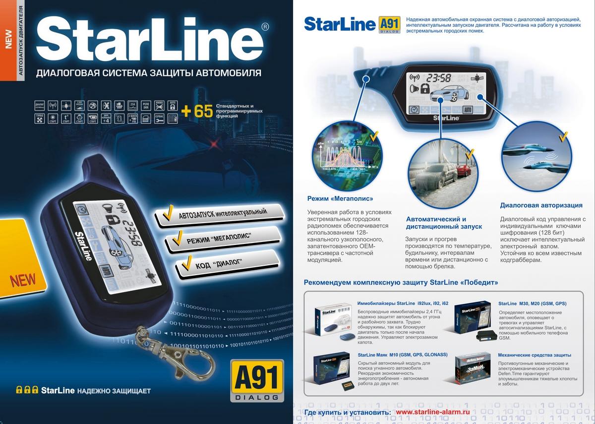 Информация о Starline A91