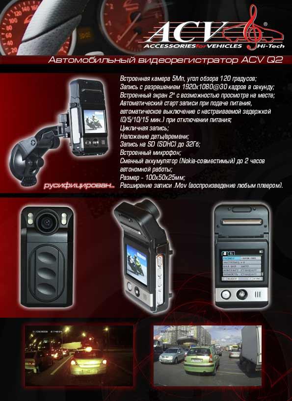 продажа видеорегистратора ACV Q2
