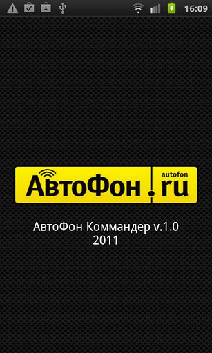 Автофон Коммандер