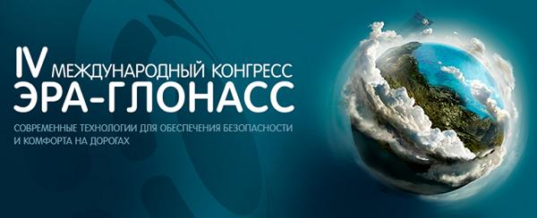 """Конгресс """"Эра-ГЛОНАСС"""" 2014"""