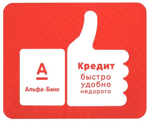 Аркан+ сотрудничает с Альфа-Банк