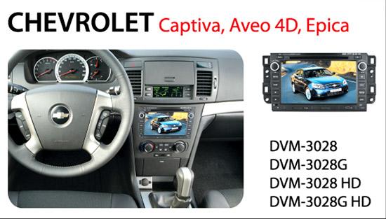 Головное устройство для Шевроле (Chevrolet)