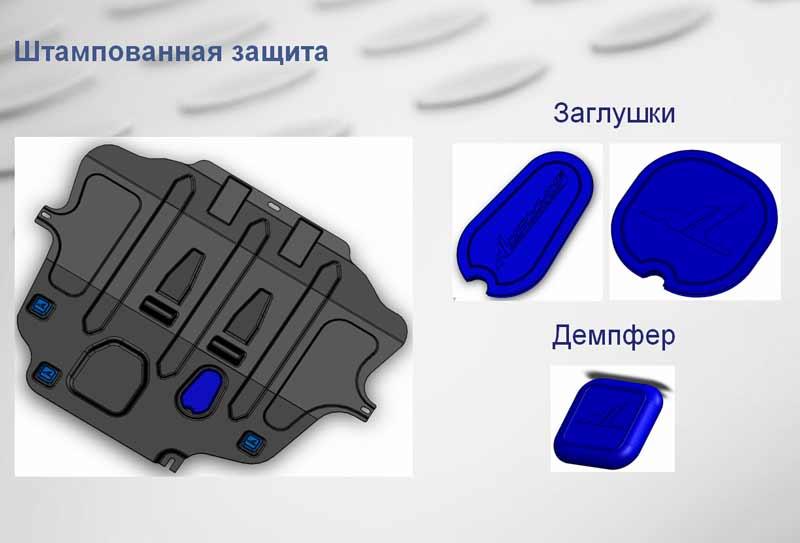 схема установки защиты