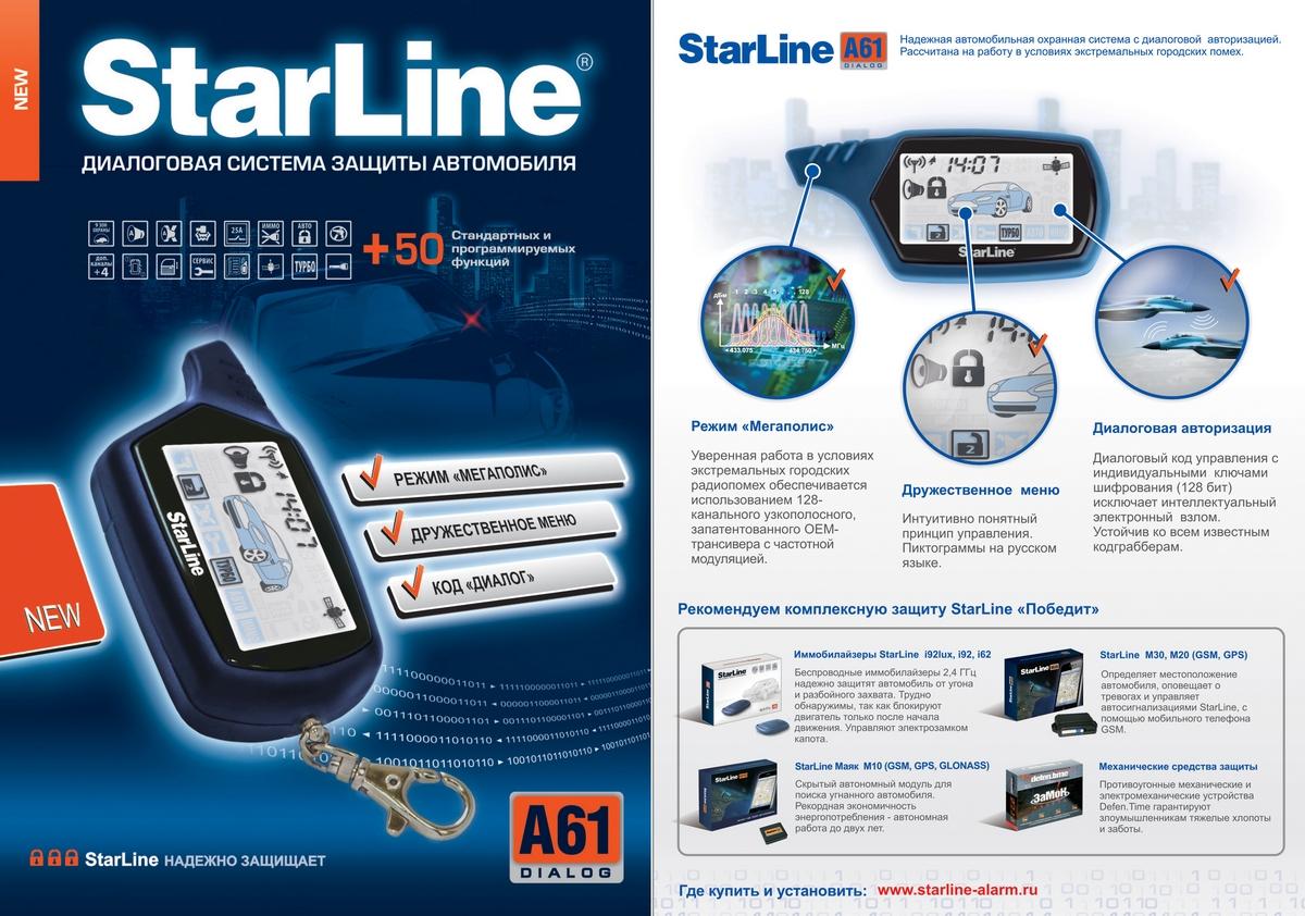Информация для Starline A61 Dialog