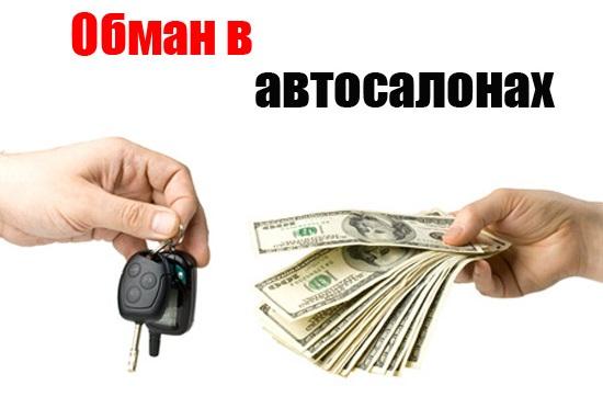 Обман в автосалоне