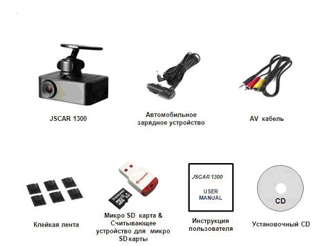Комплект видеорегистратора JSCAR 1300