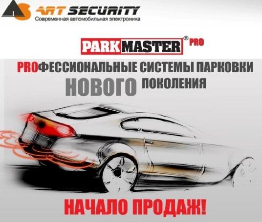 Park Master PRO