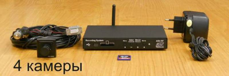 Комплеткт ASV RF GSM+