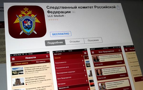 Следственный комитет России разработал приложение для мобильных телефонов