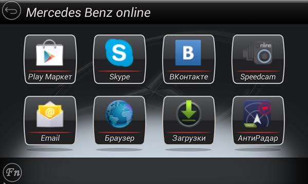 Навигационный мультимедийный комплекс для Mercedez-Benz