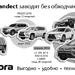 Бесключевой автозапуск Pandora. Снова Toyota и Lexus, теперь почти все